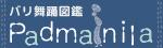 バリ舞踊 図鑑 PADMANILA