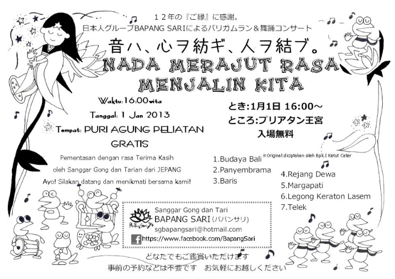 Bapang Sari Group Japan